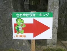 JRさわやかウォーキング「春の訪れを蒲郡で楽しみませんか」