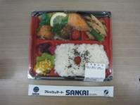 フレッシュマート SANKAI さんかい