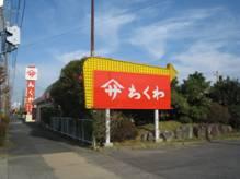 JRさわやかウォーキング「旧東海道吉田宿を行く 豊橋を知る食べる眺めるウォーキング」「男前豆腐店」
