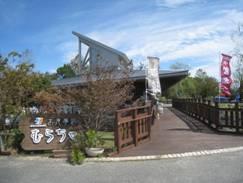 「浜名湖ガーデンパーク」「食事処 むらちゃ」で「牛丼」、、そして「露天商 締め出し」