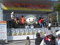 はままつBABフェスタ2011(浜松餃子まつり2011)
