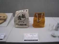 「虚空蔵様」、「原始村」、そして「浜松の酒」