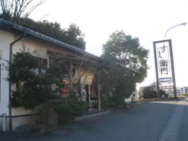 「出前専門店 家康」、「すし衛門」、「冬の月」、そして「ちらし寿司ておけ」