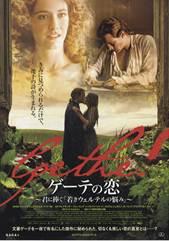 「ゲーテの恋」、そして「初午大祭 西鴨江 西見寺」