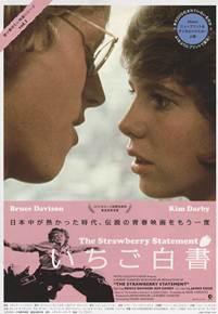 「まるさら浜松」、そして「いちご白書」