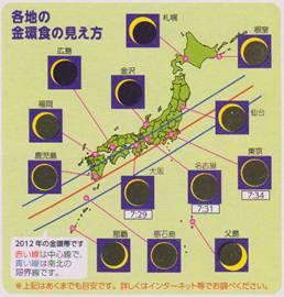 「グルメ番組店舗情報」、そして「金環日食の中心食線をご存知ですか?」