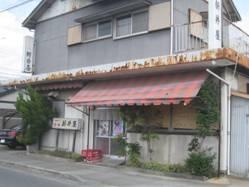 浜松ホルモン「新井屋」、「お食事処 仲屋」、そして「北洋 純米酒 蜃気楼の見える街」