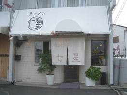 「和歌山ラーメン 七星」、「まるたや洋菓子店」の「あげ潮」、そして「お彼岸」でお墓参り