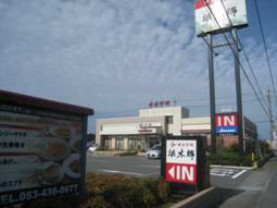 「中国料理 浜木綿」、そして「丹波の黒豆」