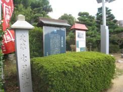 JRさわやかウォーキング「秋薫る佐鳴湖ウォーキングと浜松市博物館」
