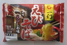 札幌一美味しいラーメン「えびそば一幻」