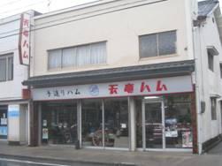 「新橋屋の鉄火丼」、「くまの親子」、「いっぷく茶屋のマグロの握り」、「有限会社 吉野屋精肉店(天竜ハム)」、そして「年賀状」