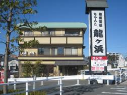 「相撲茶屋ちゃんこ 龍ヶ浜」、そして「鍋紹介サイト」