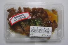 「チキン南蛮丼」、「寿太郎みかん」、そして「3月の旬【たけのこ】」
