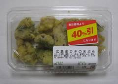 「広島産カキの天ぷら」、「氷結 Strawberry」、「はるみ」、そして「感謝するということ」