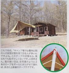 気軽に楽しめる初キャンプ コテージから始めよう!