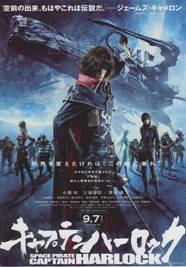 キャプテンハーロック(SPACE PIRATE CAPTAIN HARLOCK)
