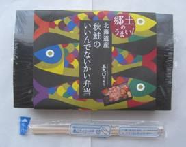 「冬物語」、そして「郷土のうまい! 北海道産 秋鮭のいいんでないかい弁当」