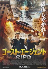 ゴースト・エージェント(R.I.P.D.)
