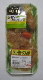 「静岡美味鳥味付ごろごろ野菜炒めセット」、そして「認知症を予防するために⑥「運動を習慣化しよう」」