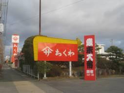 JRさわやかウォーキング「うまいもんウォーキング〜豊橋で食べ歩いてええじゃないか!〜」、そして「丁葛特選12本詰」