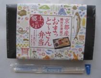 「京都産 鰆西京漬焼のおまっと〜さん弁当」、そして「日曜日は料亭気分」(4-2)「ポテトサラダ」