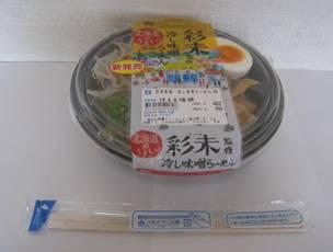 「彩未監修 冷し味噌ら〜めん」「焼魚(天然いさき)」、そして「カンタンおいしい健康レシピVOL.2 タルタルチキン」