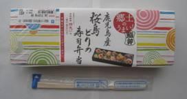 「目の健康を守りましょう!④緑内障治療について」、そして「鹿児島産 桜島どりの寿司弁当」