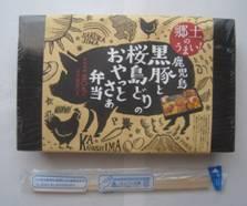 「鹿児島 黒豚と桜島どりのおやっとさぁ弁当」
