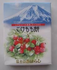 山岳ガイド付で初めてでも安心 一生に一度は富士登山!!②「ふじやま温泉」、「まかいの牧場」、そして「こけもも餅」「鶏塩焼」