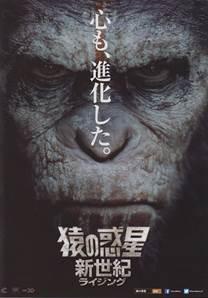 「猿の惑星 新世紀 ライジング(Dawn of the Planet of the Apes)」、そして「柿安本店監修 牛すき焼弁当」