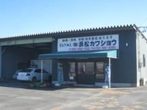「康川直売所 浜松カワショウ加工場」、そして「からつき落花生」
