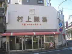 「村上臓器」「冬ののどごし<華やぐコク>」、そして「食育 後藤加寿子先生に教わる きちんと和食「紅白なます」「ふっくら黒豆」」