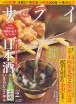 JRさわやかウォーキング「新春初詣と磐田青果市場を訪ねて」、そして「金寳の冷たい あまさけ」