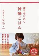 『運を呼び込む 神様ごはん』(サンクチュアリ出版)