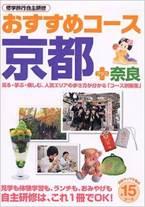 京都研修旅行計画 START