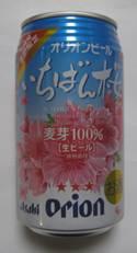 「オリオンビール いちばん桜」、そして「日曜日は料亭気分」(3-2)「蛤(はまぐり)酒蒸し、花びら独活(うど)、木の芽」