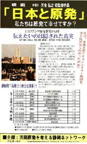 河合弘之「日本と原発」、「タケノコ汁(サバの水煮)」、そして「炭火スモークウインナー」
