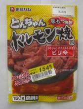 「とんちゃん ホルモン焼用」、そして「土井善晴の料理は楽し」(4-3)「新筍と牛肉のしょうゆ焼き」