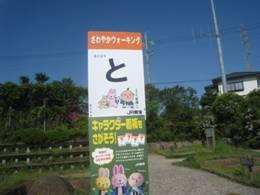 JRさわやかウォーキング「〜家康公顕彰400年〜「願いを叶える」家康公ゆかりの一言観音を訪ねて」、そして「三崎」