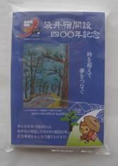 JRさわやかウォーキング「〜家康公顕彰400年〜家康公が名付けた可睡斎御開帳と可睡ゆりの園を訪ねて」、そして「封じ梅」