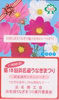 JRさわやかウォーキング「浜名湖の潮風と旧東海道並木」
