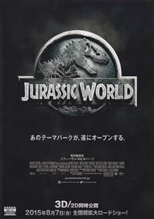 「ジュラシック・ワールド(JURASSIC WORLD)」、そして「山の貴婦人」