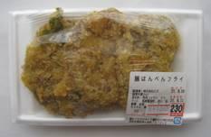 2015年 夏の頒布会 日本珍味列島 美味しいものめぐり 2015 8月「開華」「はぎの露」