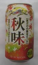 「水戸 納豆カレー」「秋味」、そして「まだまだ続く暑さの注意 夏バテ予防・ケアしましょう!」