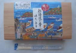 「ピクセル(Pixels)」、そして「北海道の幸 味わい弁当」