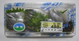 「次郎長むすび」「濱しょう」「秋のおだしししみしみ煮物弁当」、そして「9月の旬「さんま(秋刀魚)」」