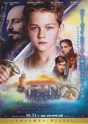 「PAN ネバーランド、夢のはじまり」、そして「ののこめし」