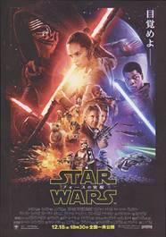 「STAR WARS フォースの覚醒(The Force Awakens)」、「直火焼 縞ホッケ弁当」、そして「丹波篠山産黒豆煮」