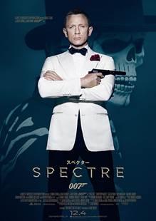007 スペクター(Spectre)